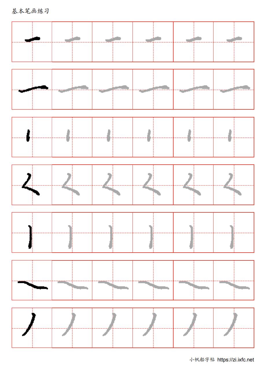 汉字笔画描写帖