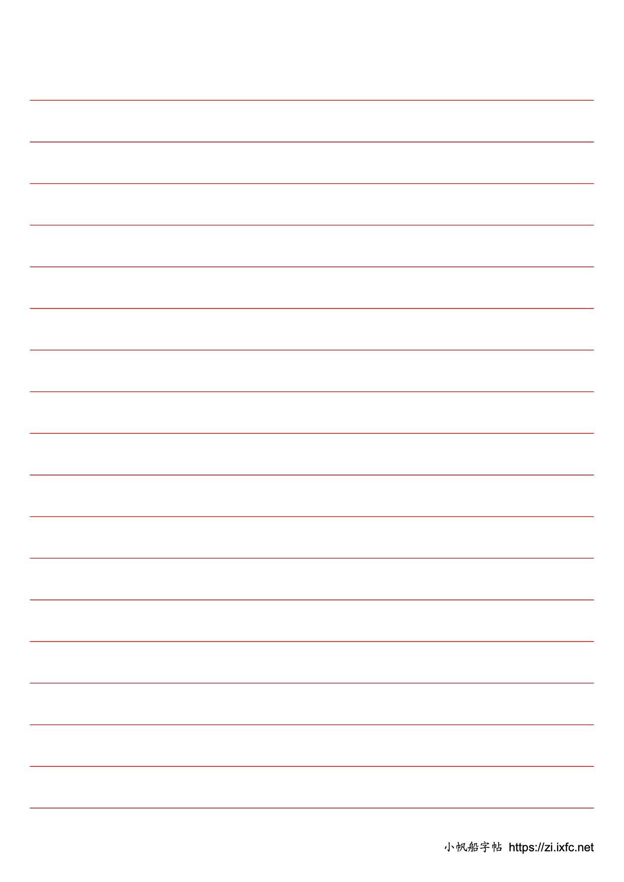 横线格格子纸