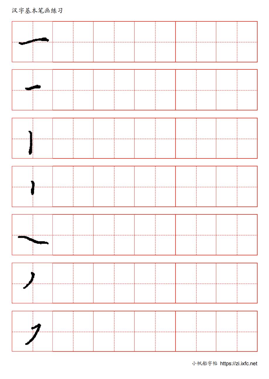 汉字笔画练习帖